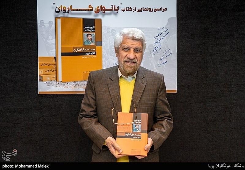 آیین تجلیل و رونمایی از کتاب «حاج صادق آهنگران»+پوستر