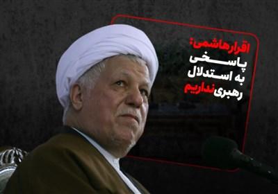 اقرار هاشمی: پاسخی به استدلال رهبری نداریم
