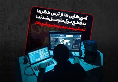 آمریکاییها از ترس هکرها به قطع برق متوسل شدند