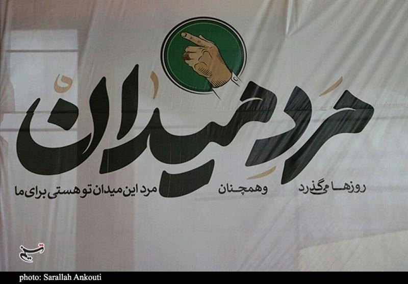 استان کرمان , سردار قاسم سلیمانی , حضرت زینب (س) ,