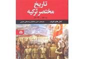از کلاه فرنگی تا تغییر خط؛ ترکیه چگونه مدرن شد؟