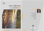 دومین کتاب شعر مژده لواسانی در بازار کتاب