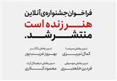 فراخوان جشنواره آنلاین سینمایی «هنر زنده است» منتشر شد