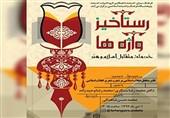تأثیر متقابل اسلام و هنر در «رستاخیز واژهها» بررسی میشود