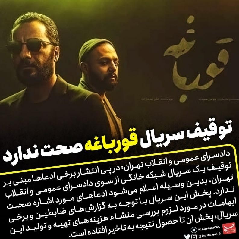 سریال , شبکه نمایش خانگی , فیلم , سینمای ایران , سینما ,