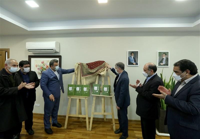 وزیر فرهنگ و ارشاد اسلامی از کتاب «دانشنامه تبرستان و مازندران» رونمایی کرد