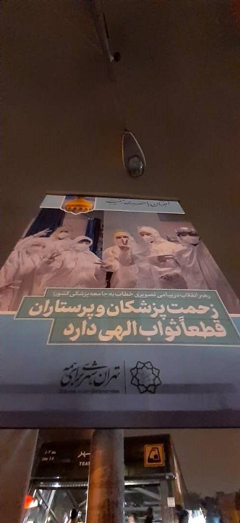 هنرهای تجسمی , عکاسی , عکاس خبری , عکس , شهرداری تهران ,