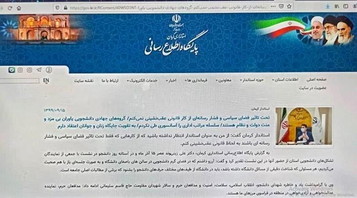 استان کرمان , استانداری کرمان ,