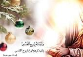 معجزه میلاد حضرت عیسی (ع) در قرآن/ مدت بارداری حضرت مریم (س) چه مقدار بود?