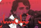 """نشست رونمایی از مستند """"چریک فیلمساز"""" برگزار شد"""