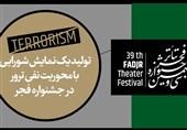 تولید نمایش شورایی با محوریت نفی ترور در جشنواره فجر