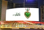 جدیدترین دیوارنگاره میدان ولیعصر(عج) رونمایی شد+عکس
