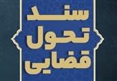"""کتاب """"سند تحول قضایی"""" منتشر شد"""