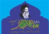 پیش کنگره ملی بزرگداشت سید محمود حسینی شاهرودی برگزار میشود