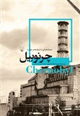 کتاب دیگری از «چرنوبیل» در بازار نشر