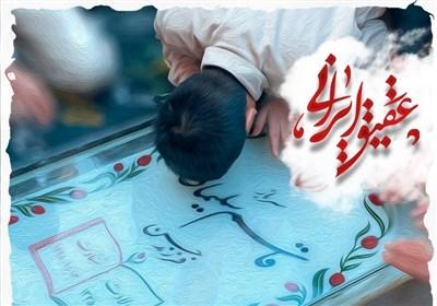 نماهنگ |عقیق ایرانی