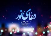 """""""دعای نور"""" اثر جدید علی فانی دربارۀ حضرت زهرا (س) منتشر شد + فیلم"""