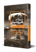 بررسی زوایای تاریک و آشکار بمباران هیروشیما و ناکازاکی در یک کتاب