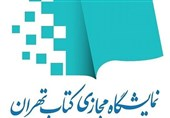 نخستین نمایشگاه مجازی کتاب تهران 2 روز تمدید شد