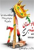 مستند «کابوسهای بیتعبیر» امروز پخش میشود/ انقلاب رنگی در ایران با 20 میلیون دلار از ادعا تا تحقق