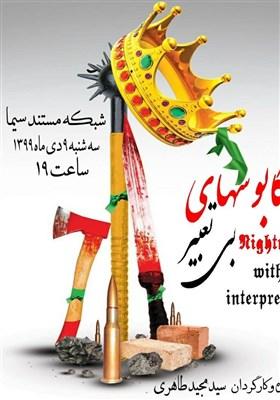 مستند «کابوسهای بیتعبیر» امروز پخش میشود/ انقلاب رنگی در ایران با ۲۰ میلیون دلار از ادعا تا تحقق