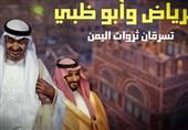 تداوم غارت نفت یمن از سوی اشغالگران اماراتی
