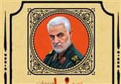 آلبوم سرود «سرباز» در وصف رشادتهای سردار سلیمانی منتشر و عرضه شد
