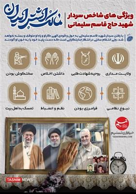 اینفوگرافیک/ مالک اشتر ایران / ویژگیهای شاخص سردارشهید حاجقاسم سلیمانی