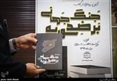 رونمایی از «جنگ جهانی بر ضد سوریه» در مرکز اسناد/ سفیر سوریه در تهران: بهترین هدیه به روح شهید سلیمانی، تحکیم روابط ایران و سوریه است