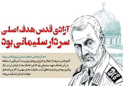 آزادی قدس هدف اصلی سردار سلیمانی بود/ از گروههای مقاومت حمایت میکنیم؛ نرم افزاری و سخت افزاری/ حضور در سوریه و عراق با کمترین هزینه انجام شد