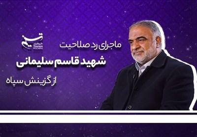ماجرای رد صلاحیت شهید قاسم سلیمانی از گزینش سپاه