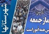 آیین عبادی و سیاسی نماز جمعه در سراسر آذربایجانغربی برگزار میشود