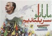 سریال سردار سلیمانی پخش میشود/ تأسیس کارگزاری در ساترا برای تضمین سوددهی