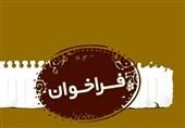 مسابقه طراحی پوستر «منادی صلح» در اصفهان برگزار میشود