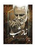 دستخط سردار قاسم سلیمانی درباره اهمیت «نماز شب»+ عکس