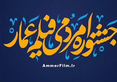 گزارش روز دوم جشنواره عمار مستند «ماح»، ماجرای یک کار فرهنگی تمیز!/ چرا ایران در سوریه حضور دارد؟