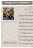 جمعی از فیلمسازان به سردار اسماعیل قاآنی نامه نوشتند