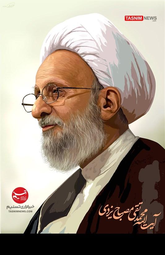 تصویرسازی/ فقیه انقلابی فیلسوف مجاهد، آیت الله علامه محمدتقی مصباح یزدی