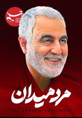 تصویرسازی/ مرد میدان قهرمان ایران
