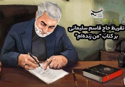 """تقریظ حاج قاسم سلیمانی بر کتاب """"من زندهام"""""""