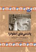 «پاندمیهای آنفولانزا» در بازار نشر