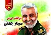 سردار قاسم سلیمانی؛ «ذوالفقار ایرانی، سردار جهانی»