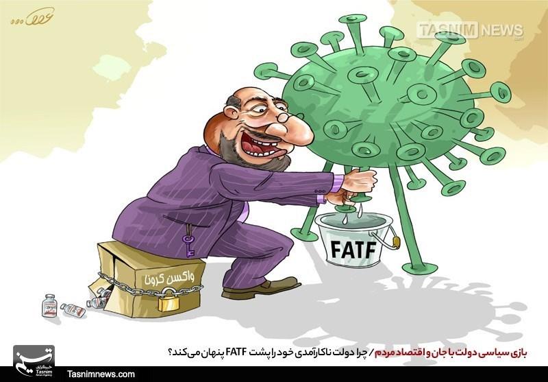 کاریکاتور/ بازی سیاسی دولت با جان و اقتصاد مردم/ چرا دولت ناکارآمدی خود را پشت FATF پنهان میکند؟