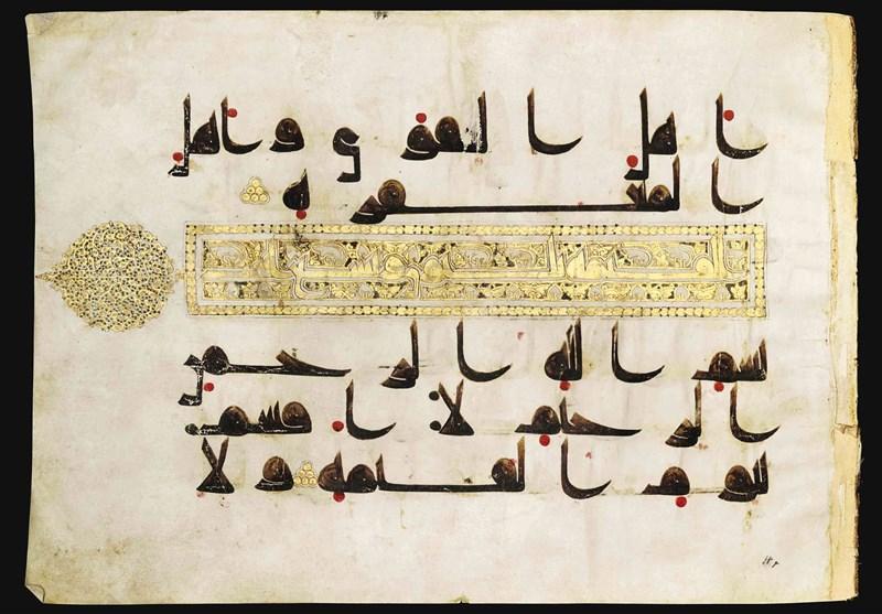 قرآن , سازمان میراث فرهنگی، صنایع دستی و گردشگری ,