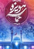 جزئیات برگزاری چهلمین سالگرد شهید علم الهدی و شهدای دانشجو