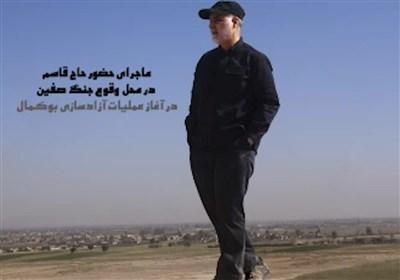 ماجرای عکس معروف حاج قاسم در محل وقوع جنگ صفین در آغاز عملیات آزادسازی بوکمال