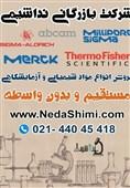خرید مواد شیمیایی اصل از بزرگترین واردکننده و فروشنده مواد شیمیایی در ایران