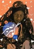 برگزیدگان جایزه جلال-1| از مرگهای مشکوک تا اعدامهای 51؛ تاریخ معاصر به روایت یک زن