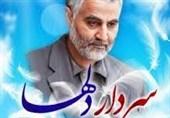 همایش بینالمللی «سردار دلها» در کرمانشاه برگزار میشود