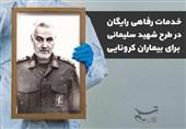 استمرار برکات طرح شهید سلیمانی در خراسان رضوی/ 800هزار نفر غربالگری شدند